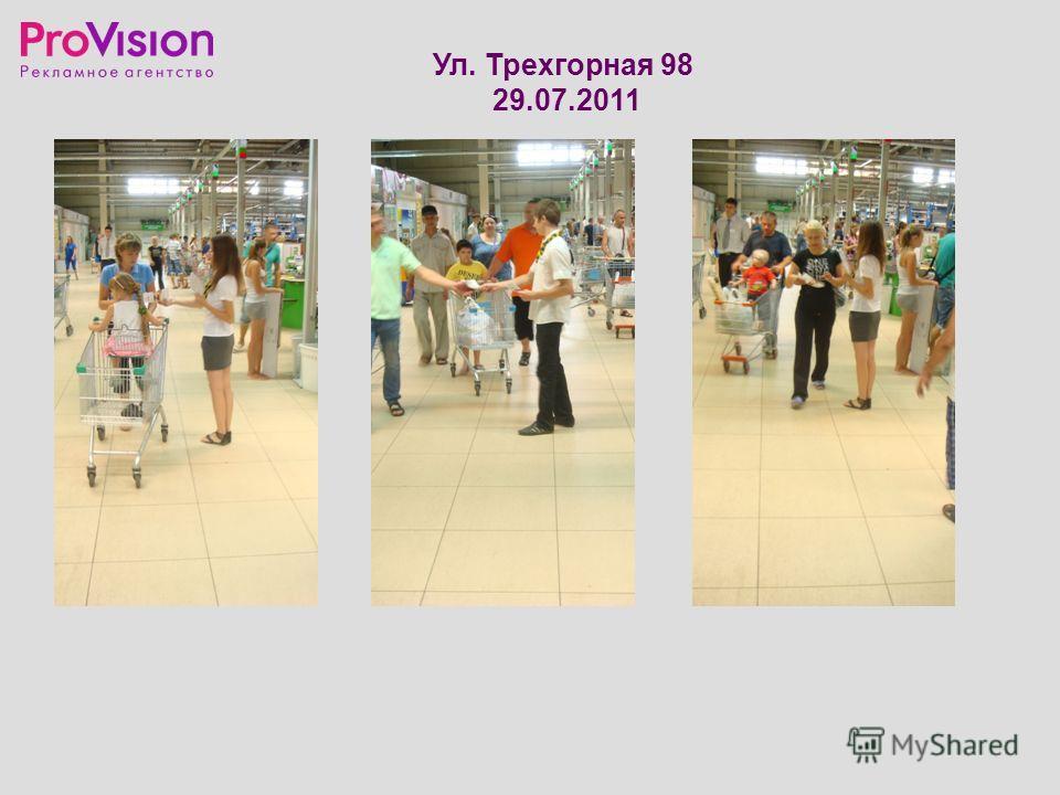 Ул. Трехгорная 98 29.07.2011