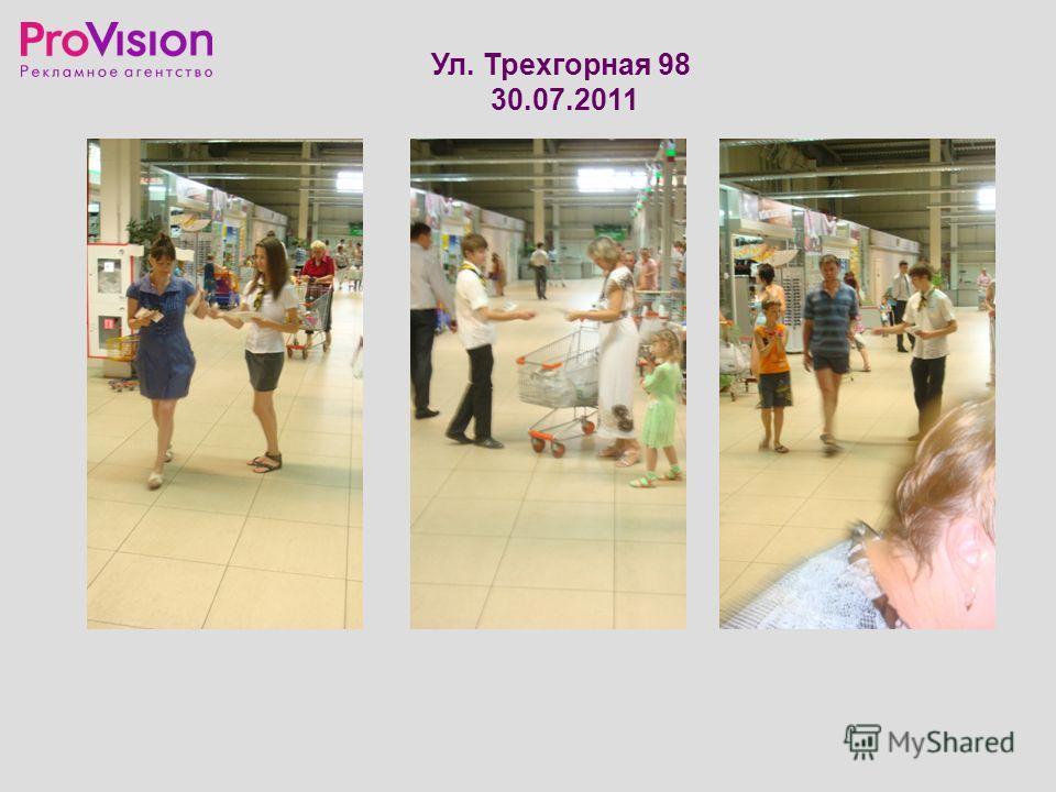 Ул. Трехгорная 98 30.07.2011