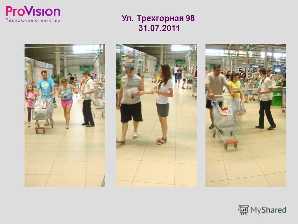 Ул. Трехгорная 98 31.07.2011