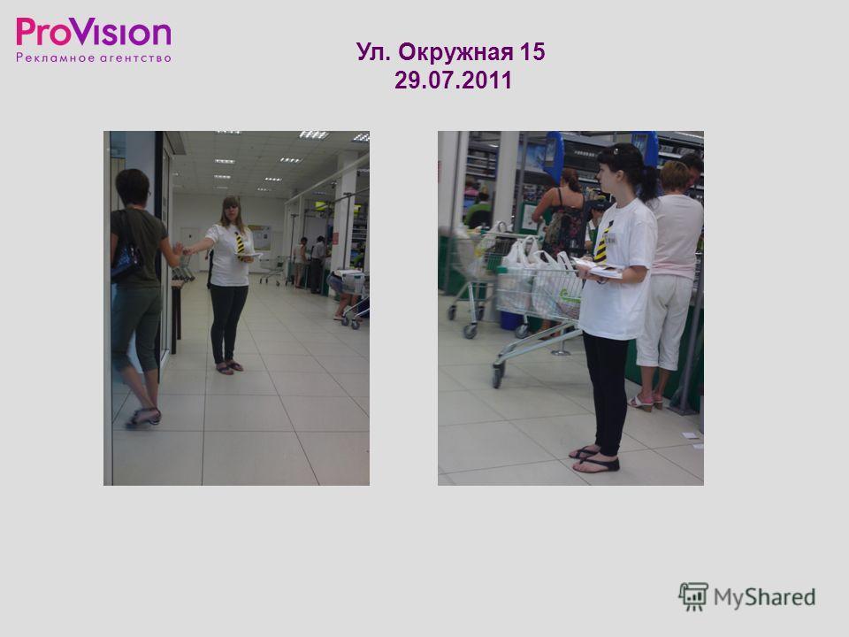 Ул. Окружная 15 29.07.2011