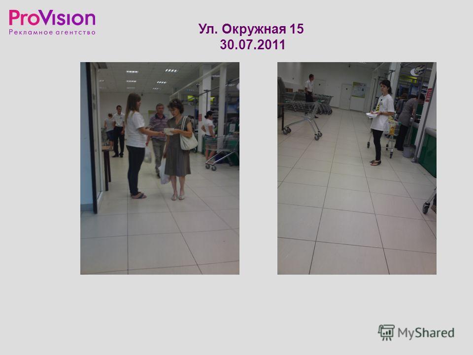 Ул. Окружная 15 30.07.2011