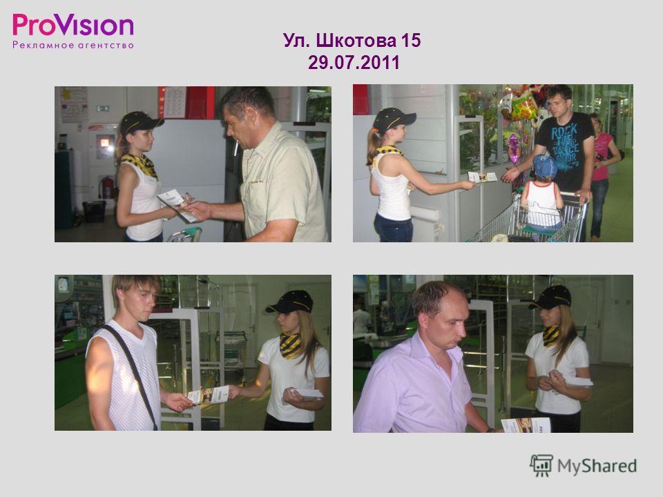 Ул. Шкотова 15 29.07.2011