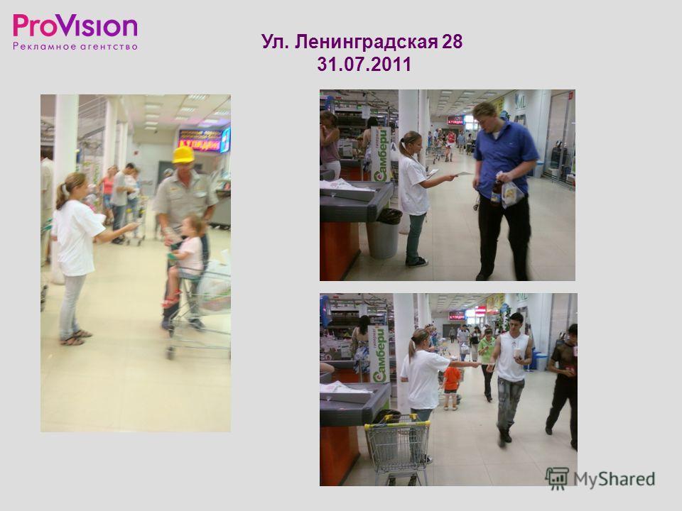 Ул. Ленинградская 28 31.07.2011