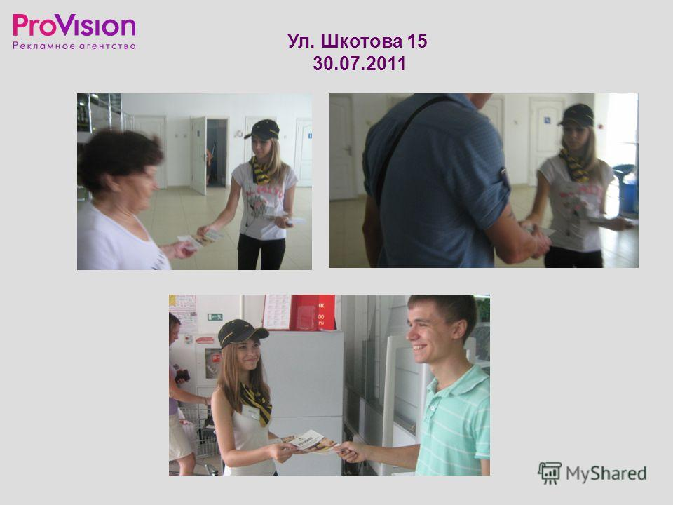 Ул. Шкотова 15 30.07.2011