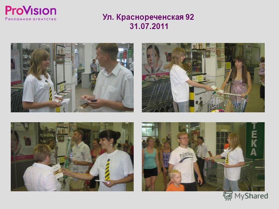Ул. Краснореченская 92 31.07.2011