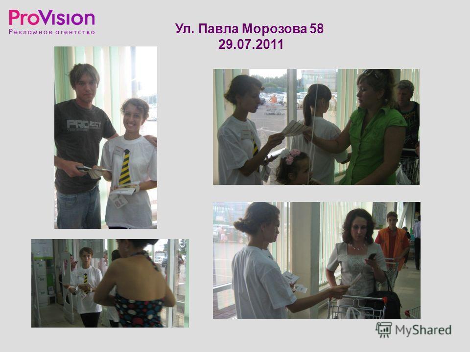 Ул. Павла Морозова 58 29.07.2011
