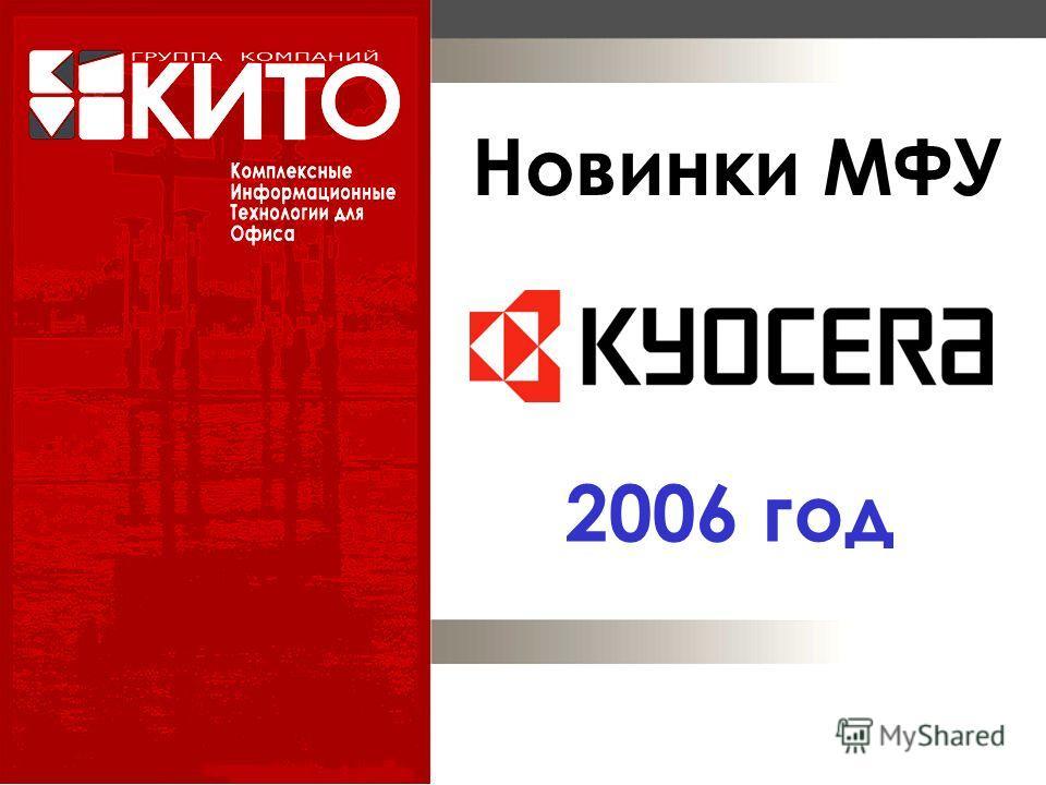 Новинки МФУ 2006 год