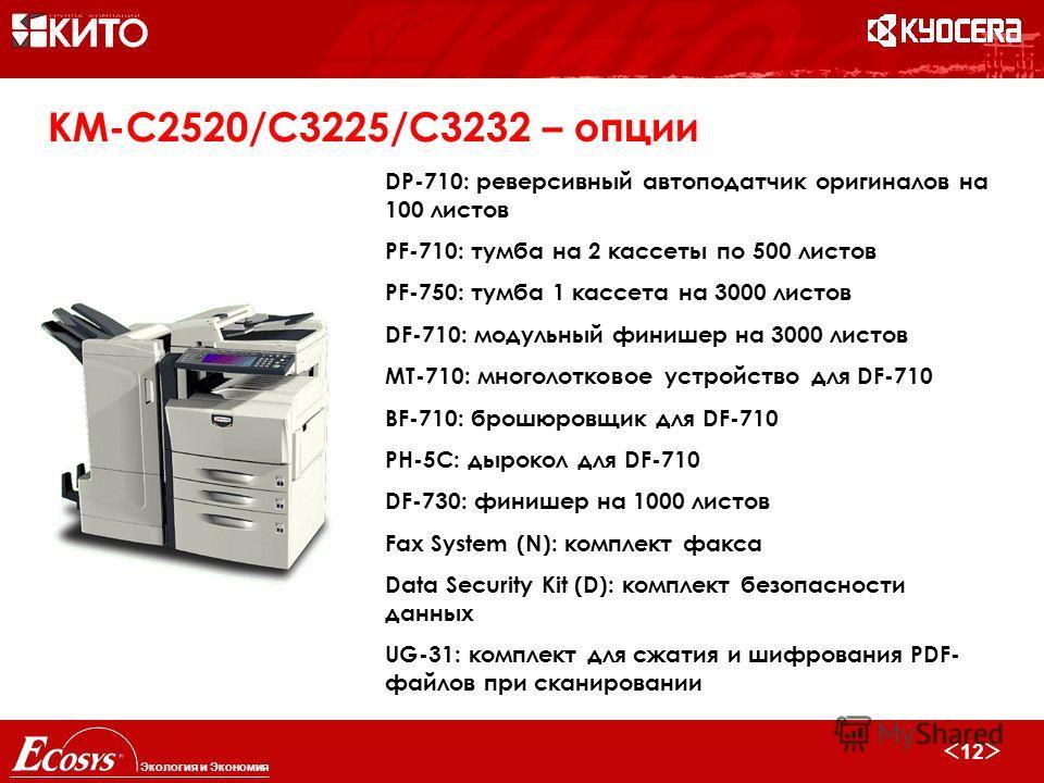 12 Экология и Экономия KM-C2520/C3225/C3232 – опции DP-710: реверсивный автоподатчик оригиналов на 100 листов PF-710: тумба на 2 кассеты по 500 листов PF-750: тумба 1 кассета на 3000 листов DF-710: модульный финишер на 3000 листов MT-710: многолотков