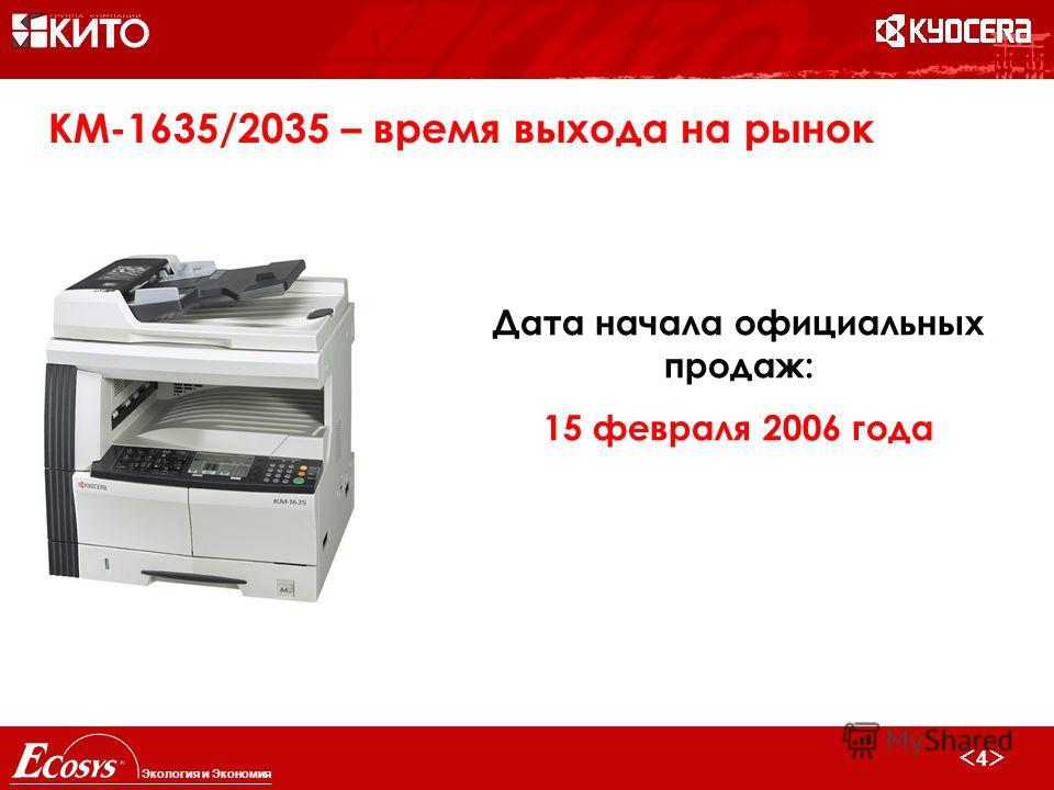 4 Экология и Экономия KM-1635/2035 – время выхода на рынок Дата начала официальных продаж: 15 февраля 2006 года