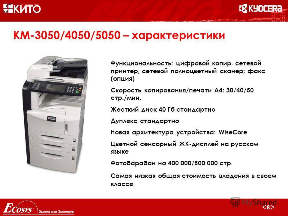8 Экология и Экономия KM-3050/4050/5050 – характеристики Функциональность: цифровой копир, сетевой принтер, сетевой полноцветный сканер; факс (опция) Скорость копирования/печати A4: 30/40/50 стр./мин. Жесткий диск 40 Гб стандартно Дуплекс стандартно
