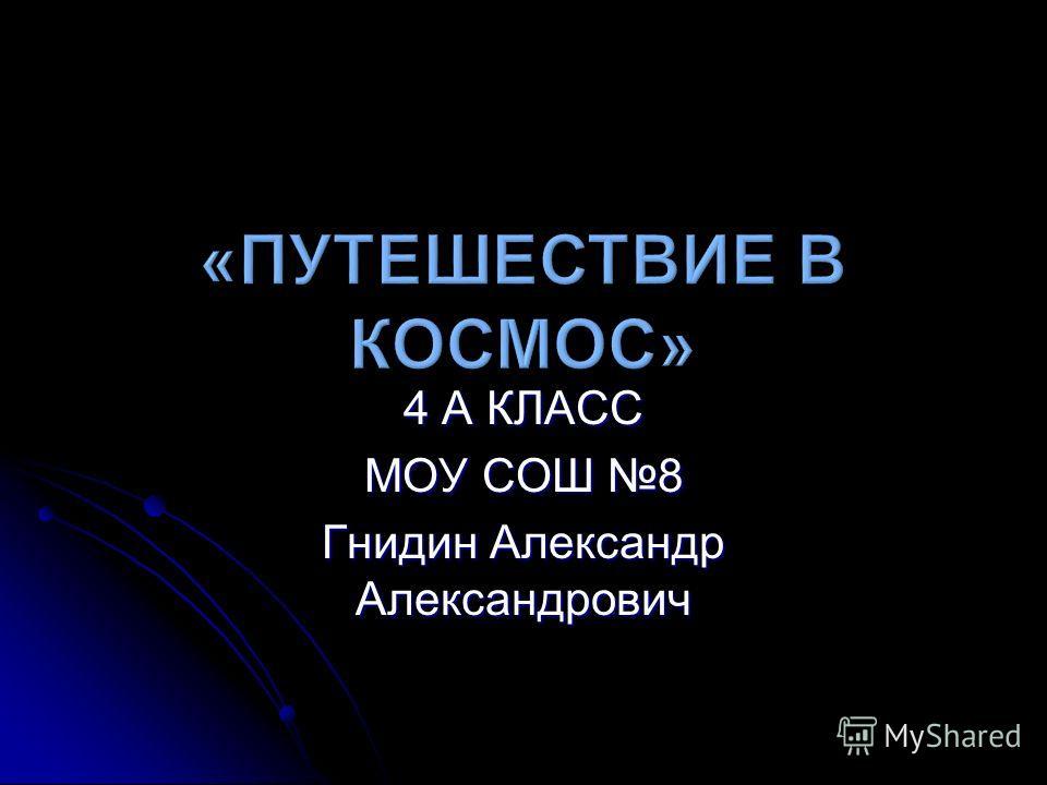 4 А КЛАСС МОУ СОШ 8 Гнидин Александр Александрович