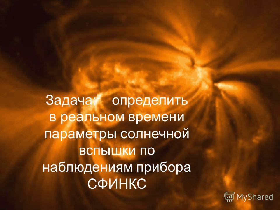 Задача: определить в реальном времени параметры солнечной вспышки по наблюдениям прибора СФИНКС