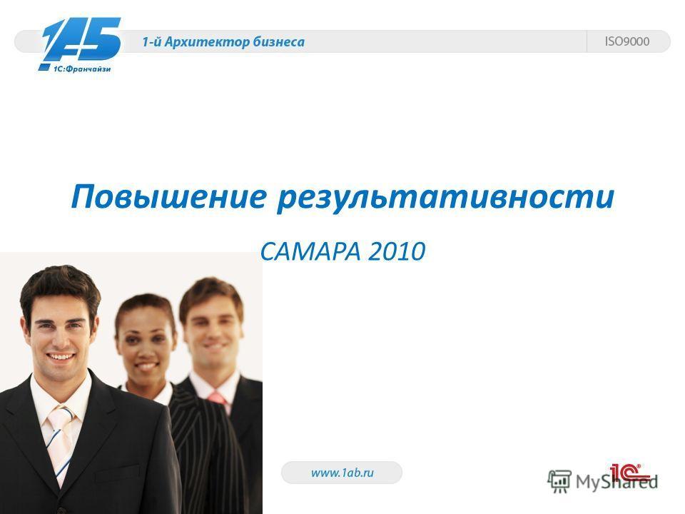 Повышение результативности САМАРА 2010