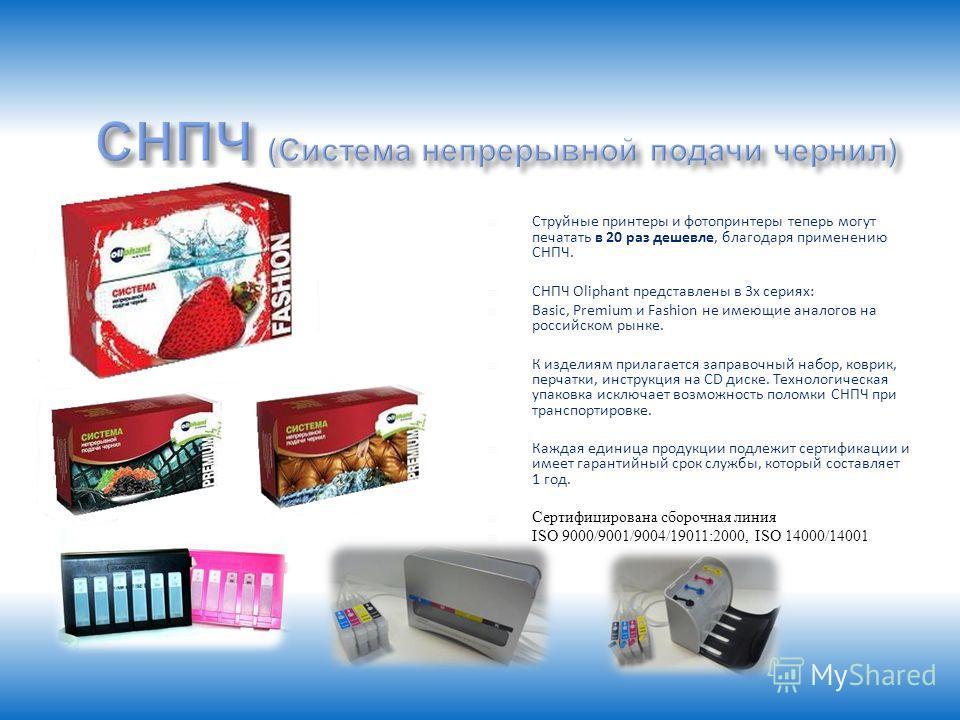 Струйные принтеры и фотопринтеры теперь могут печатать в 20 раз дешевле, благодаря применению СНПЧ. СНПЧ Oliphant представлены в 3х сериях: Basic, Premium и Fashion не имеющие аналогов на российском рынке. К изделиям прилагается заправочный набор, ко