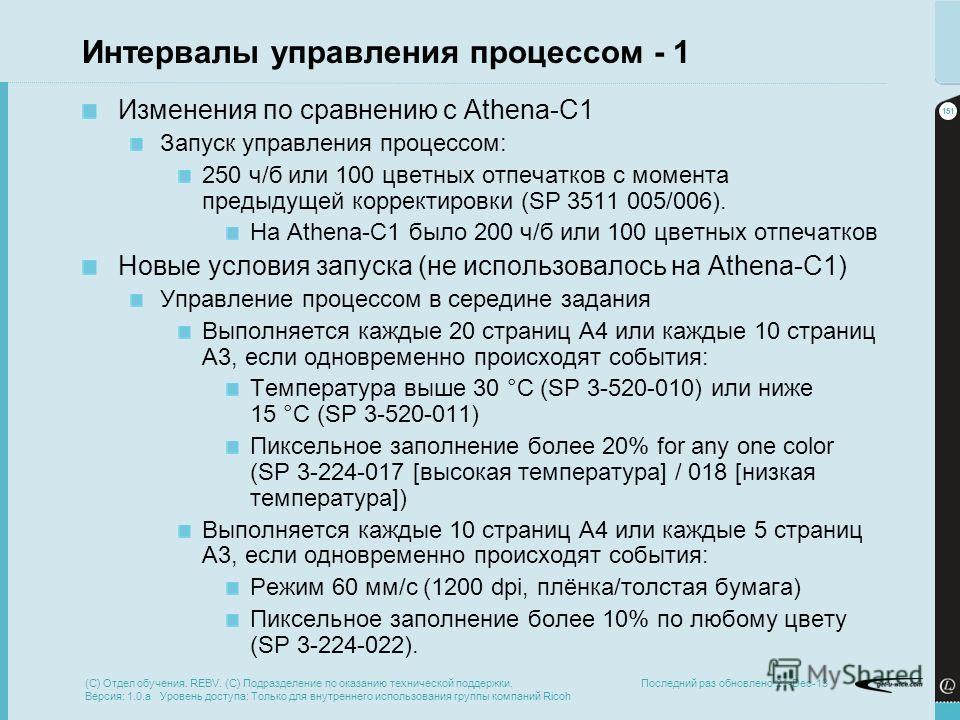 151 Последний раз обновлено 21-Dec-13 Интервалы управления процессом - 1 Изменения по сравнению с Athena-C1 Запуск управления процессом: 250 ч/б или 100 цветных отпечатков с момента предыдущей корректировки (SP 3511 005/006). На Athena-C1 было 200 ч/