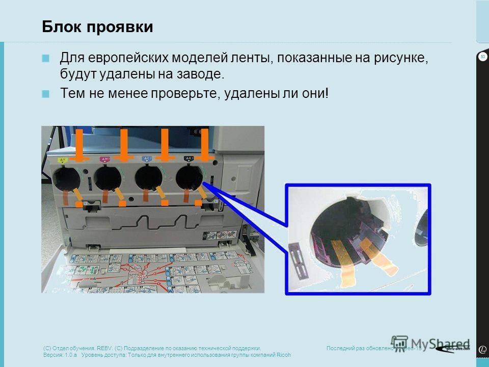 53 Последний раз обновлено 21-Dec-13 Блок проявки Для европейских моделей ленты, показанные на рисунке, будут удалены на заводе. Тем не менее проверьте, удалены ли они! (C) Отдел обучения. REBV. (C) Подразделение по оказанию технической поддержки. Ве