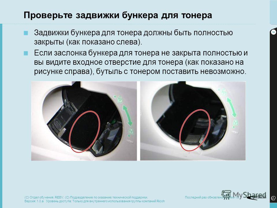 54 Последний раз обновлено 21-Dec-13 Проверьте задвижки бункера для тонера Задвижки бункера для тонера должны быть полностью закрыты (как показано слева). Если заслонка бункера для тонера не закрыта полностью и вы видите входное отверстие для тонера