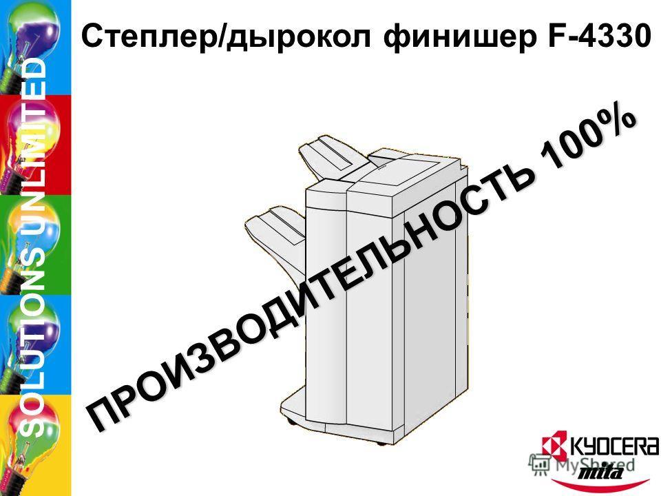 SOLUTIONS UNLIMITED Буклет-финишер F-4220 Скрепление по центру (15 листов) Степлирование (50 листов); 3 позиции (верх, низ, центр) 1,000 листов 25 комплектов 1,000 листов