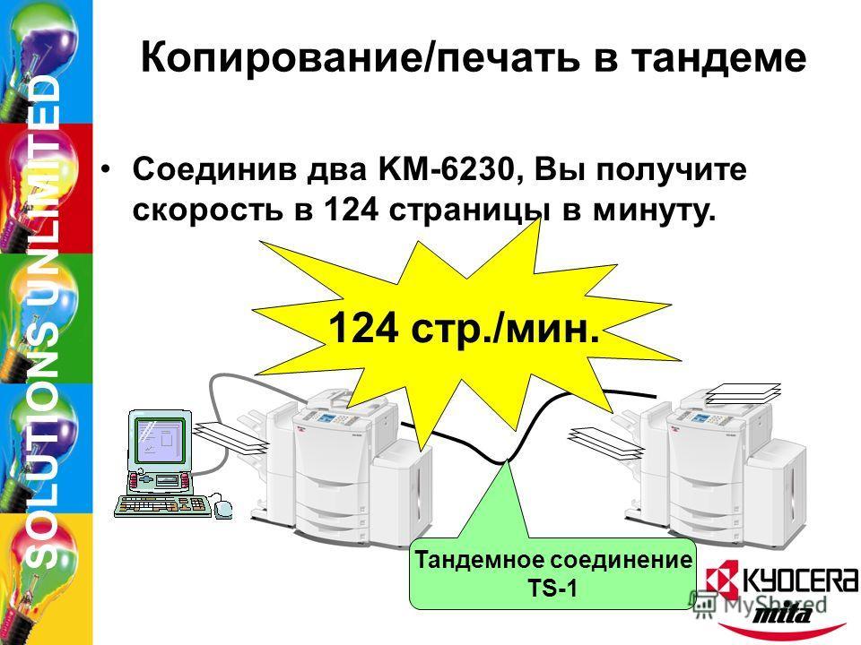 SOLUTIONS UNLIMITED Почтовый ящик M-2107 (7-лотковый почтовый ящик) –Печать –Емкость: 150 листов на лоток –Формат бумаги: A3 – A5R –Плотность бумаги: 60 – 80 г/м 2 Requires F-4330 to be installed!