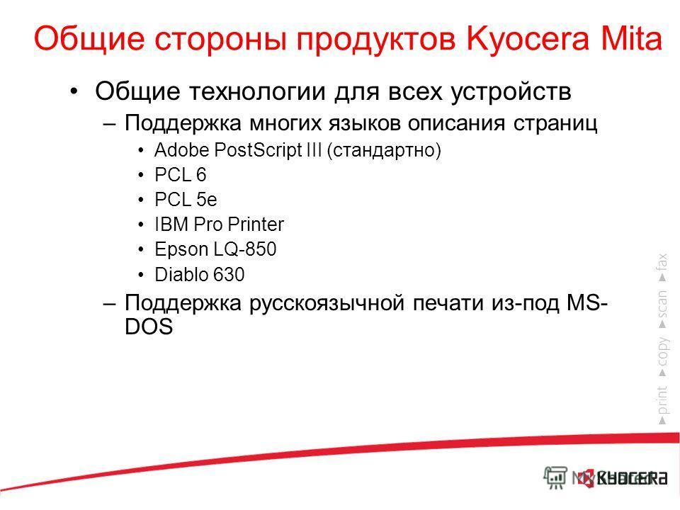 Общие стороны продуктов Kyocera Mita Общие технологии для всех устройств –Поддержка Compact Flash –Гибкий язык программирования Prescribe