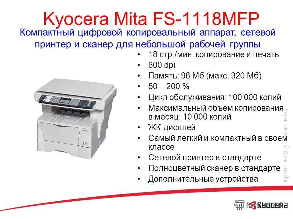 Kyocera Mita FS-1016MFP Компактное многофункциональное устройство 16 стр./мин. копирование и печать 600 dpi Раздельная память: 32 Мб для копира и 32 Мб для принтера 25 – 400 % Цикл обслуживания: 100000 копий Максимальный объем копирования в месяц: 10