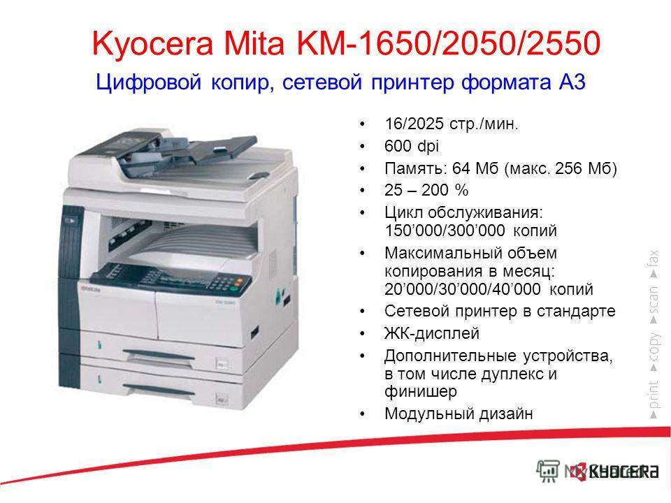 Дополнительные устройства Kyocera Mita KM-1635/2035 DP-410 – реверсивный автоподатчик оригиналов на 50 листов DU-410 – устройства двустороннего копирования PF-410 – дополнительная кассета на 300 листов (до 3-х кассет) Плата GDI принтера Printing Syst