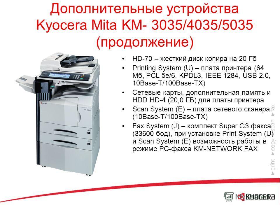 Дополнительные устройства Kyocera Mita KM-3035/4035/5035 SRDF-2 – реверсивный автоподатчик оригиналов на 100 листов PF-70 – тумба с двумя кассетами по 550 листов PF-75 – тумба с кассетой на 3000 листов A4 J-1402 – разделитель отпечатков принтера, коп