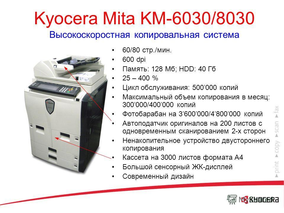 Дополнительные устройства Kyocera Mita KM- 3035/4035/5035 (продолжение) HD-70 – жесткий диск копира на 20 Гб Printing System (U) – плата принтера (64 Мб, PCL 5e/6, KPDL3, IEEE 1284, USB 2.0, 10Base-T/100Base-TX) Сетевые карты, дополнительная память и