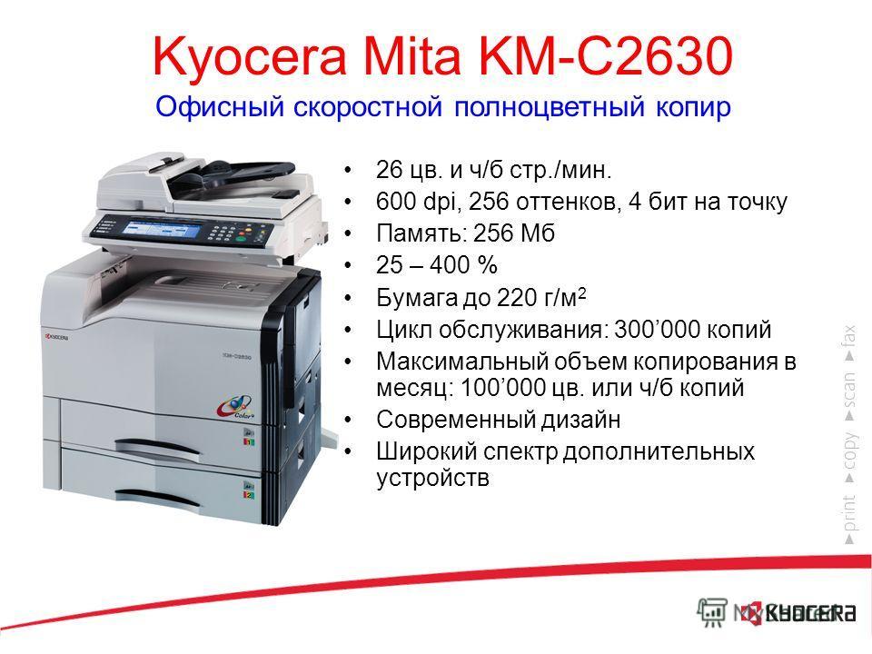 Дополнительные устройства Kyocera Mita KM-6030 и KM-8030 PF-650 – боковой податчик на 4000 листов A4 DF-650 – напольный модульный финишер на 3000 листов MT-1A – почтовый ящик/сортировщик на 5 ячеек по 150 листов для DF-650 PH-4C – встраиваемый дыроко