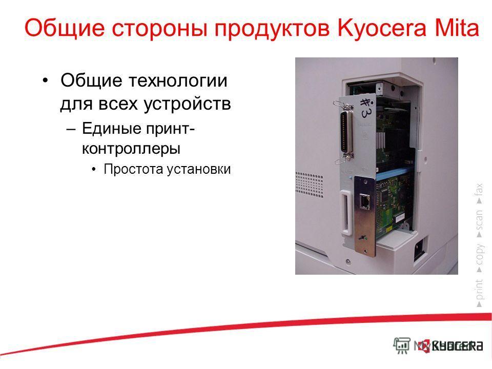 Общие стороны продуктов Kyocera Mita Общие технологии для всех устройств –Единые принт-контроллеры
