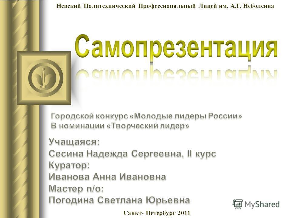 Невский Политехнический Профессиональный Лицей им. А.Г. Неболсина Санкт- Петербург 2011