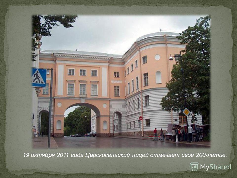19 октября 2011 года Царскосельский лицей отмечает свое 200-летие.