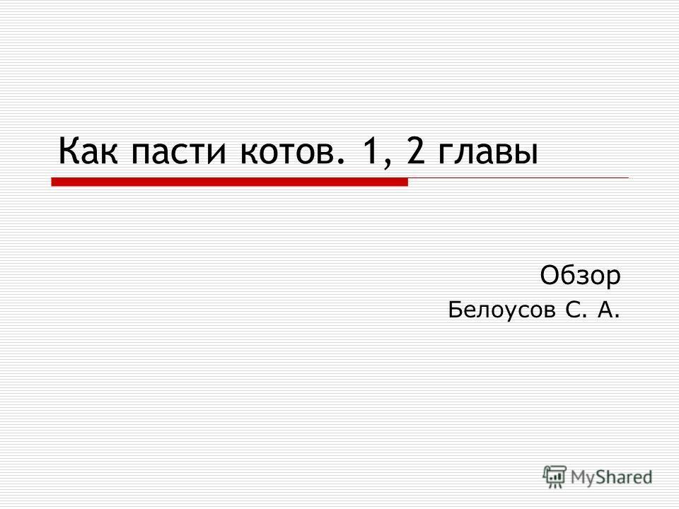 Как пасти котов. 1, 2 главы Обзор Белоусов С. А.