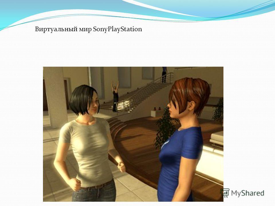 Виртуальный мир SonyPlayStation