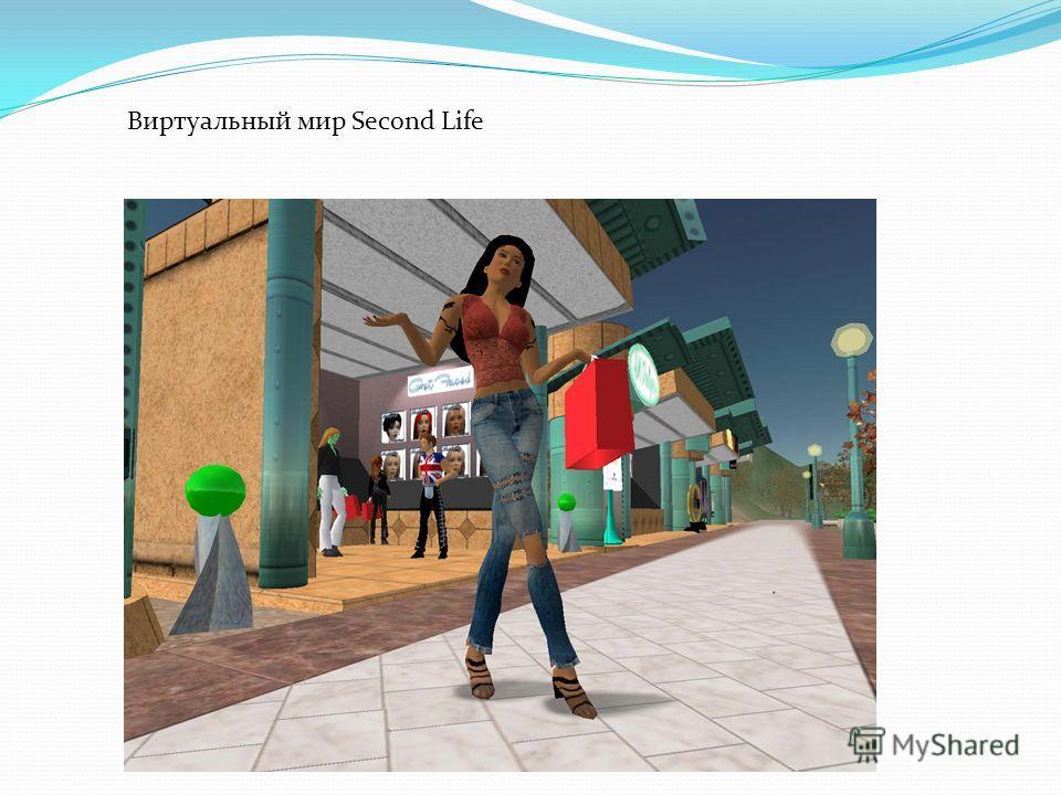 Виртуальный мир Second Life