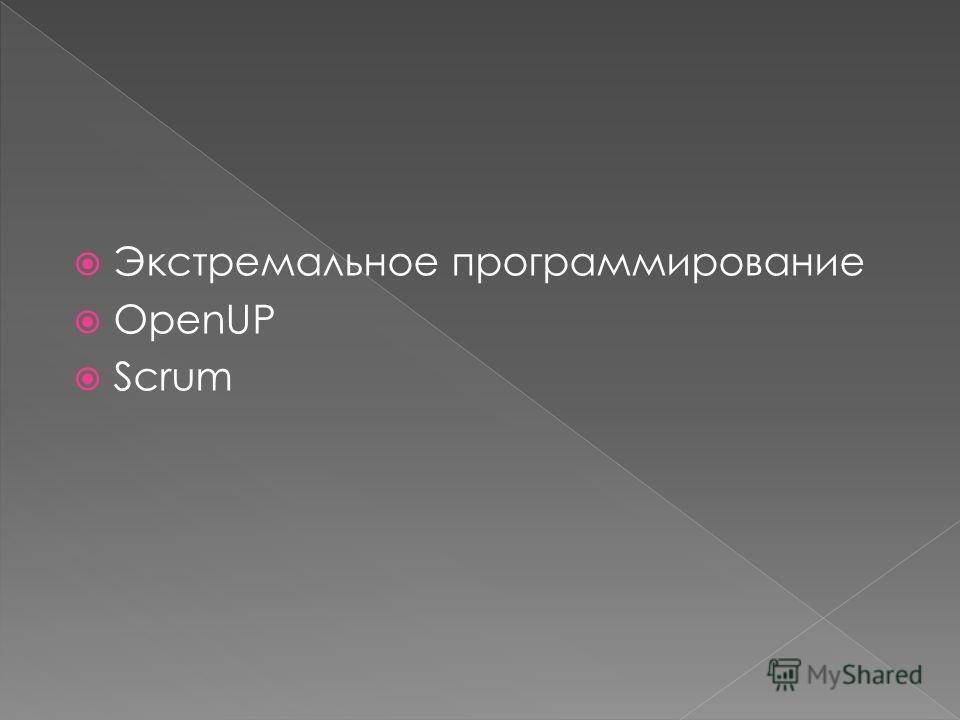 Экстремальное программирование OpenUP Scrum