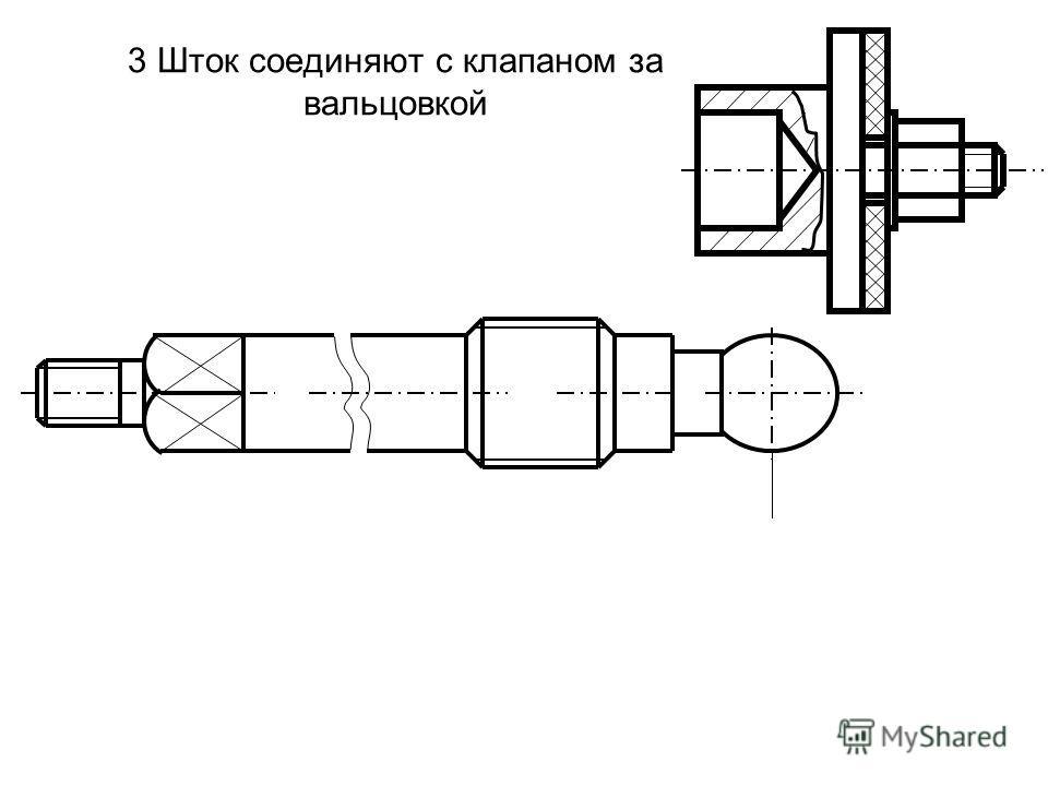 3 Шток соединяют с клапаном за вальцовкой