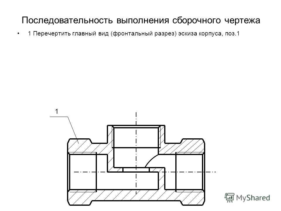 1 Перечертить главный вид (фронтальный разрез) эскиза корпуса, поз.1 1