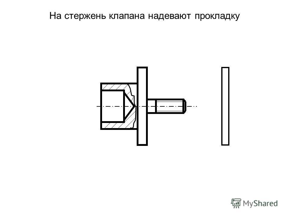 На стержень клапана надевают прокладку