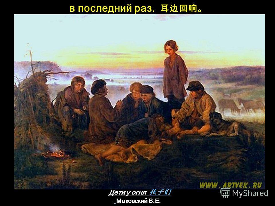 Виртуоз Богданов-Бельский Н. П. Услышал звон