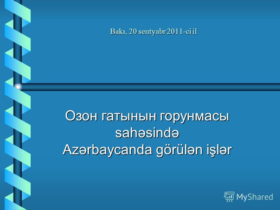 Bakı, 20 sentyabr 2011-ci il Bakı, 20 sentyabr 2011-ci il Озон гатынын горунмасы sahəsində Azərbaycanda görülən işlər
