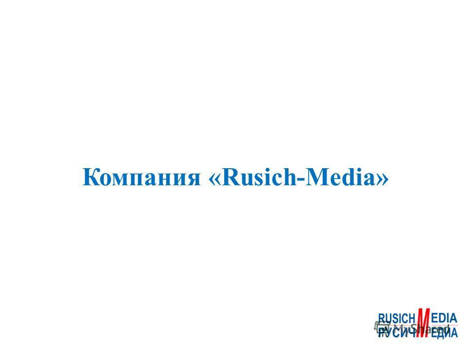 Компания «Rusich-Media»