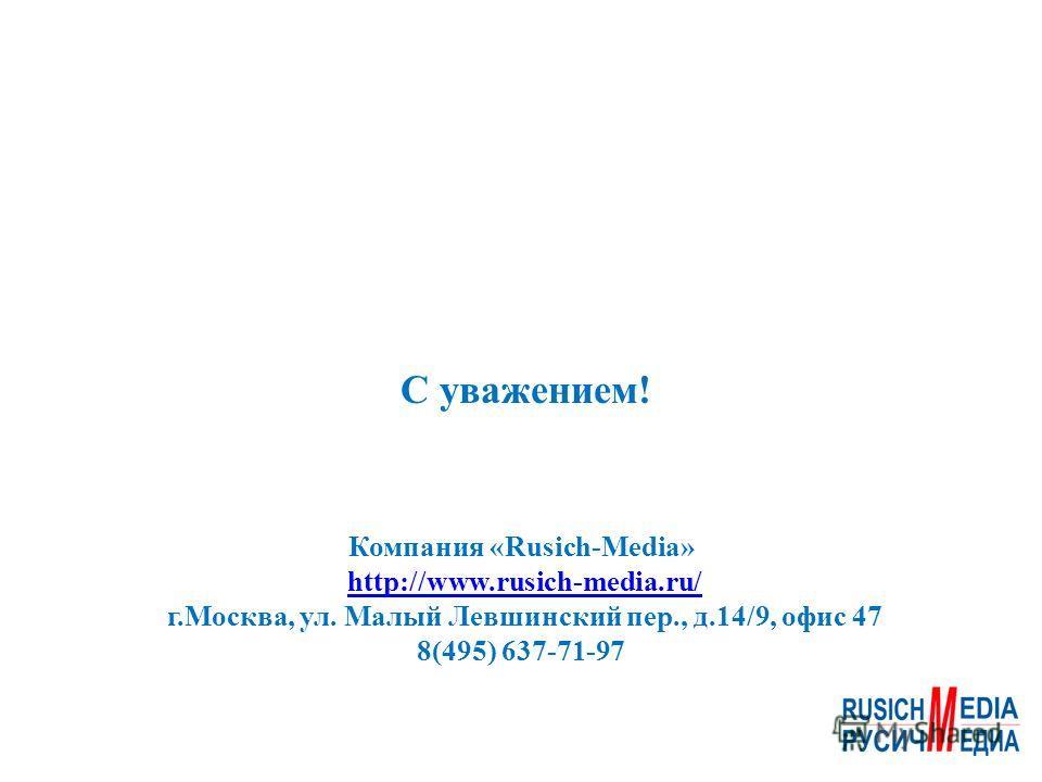 С уважением! Компания «Rusich-Media» http://www.rusich-media.ru/ г.Москва, ул. Малый Левшинский пер., д.14/9, офис 47http://www.rusich-media.ru/ 8(495) 637-71-97