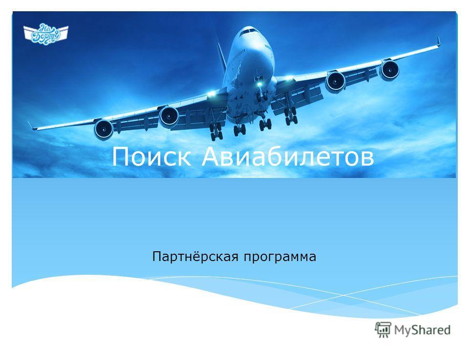 Поиск Авиабилетов Партнёрская программа