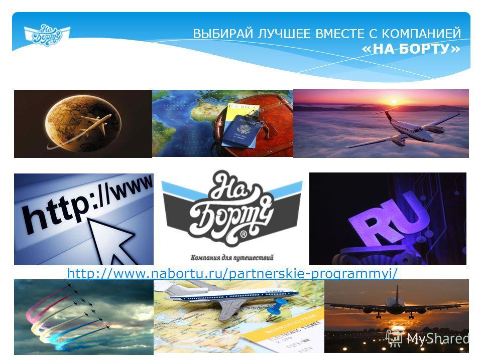 ВЫБИРАЙ ЛУЧШЕЕ ВМЕСТЕ С КОМПАНИЕЙ «НА БОРТУ» http://www.nabortu.ru/partnerskie-programmyi/