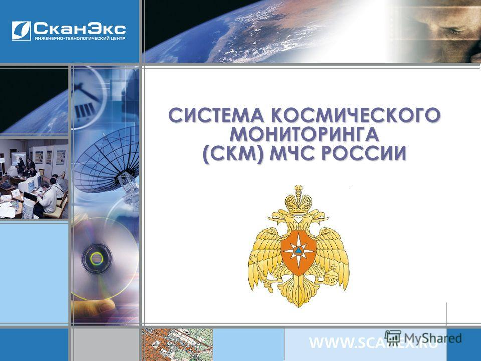 СИСТЕМА КОСМИЧЕСКОГО МОНИТОРИНГА (СКМ) МЧС РОССИИ