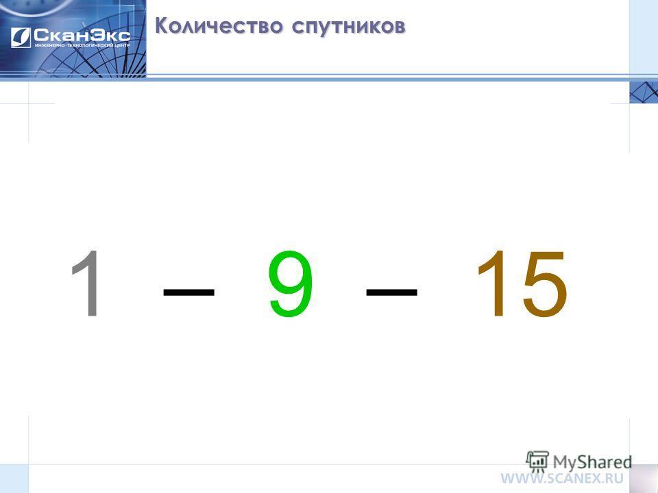 Количество спутников 1 – 9 – 15