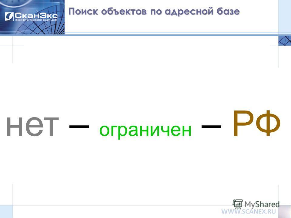 Поиск объектов по адресной базе нет – ограничен – РФ