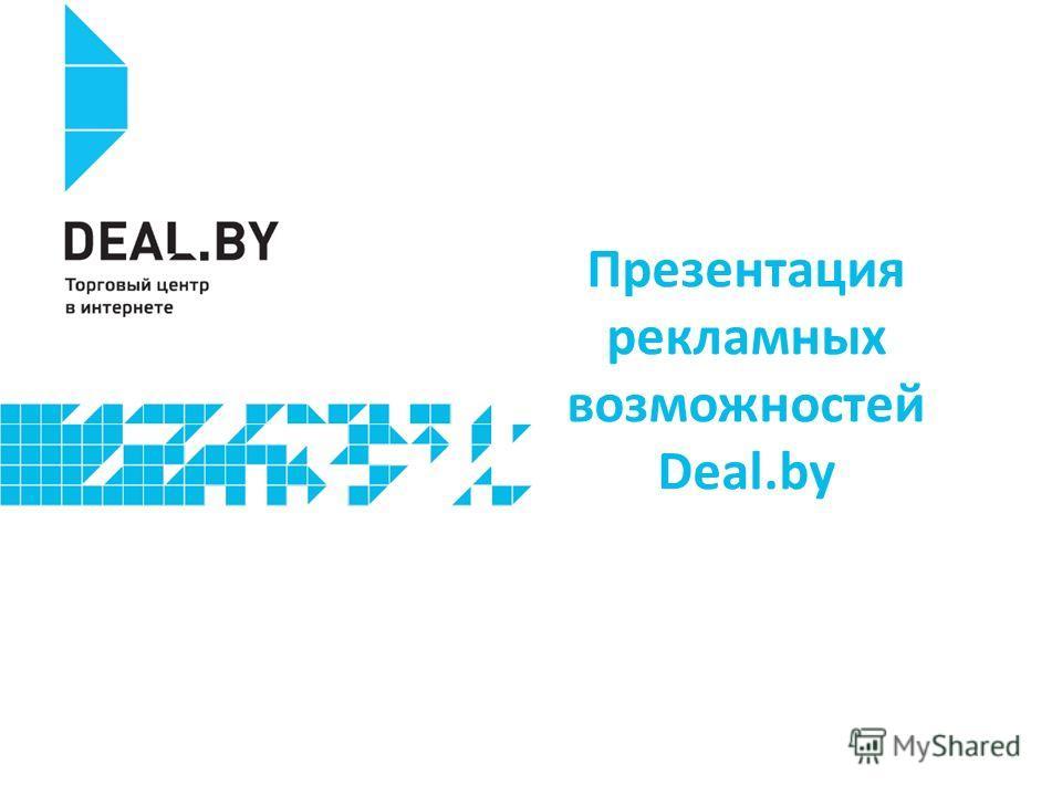 Презентация рекламных возможностей Deal.by