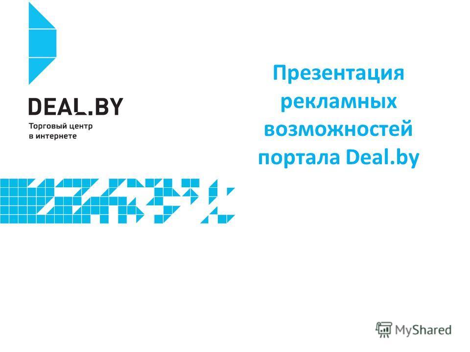 Презентация рекламных возможностей портала Deal.by